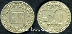50 пара 1994