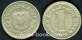 1 динар 1996