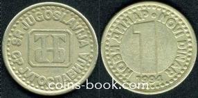 1 новый динар 1994