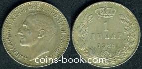 1 динар 1925