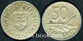 50 геллеров 1941