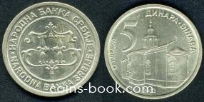 5 динар 2003