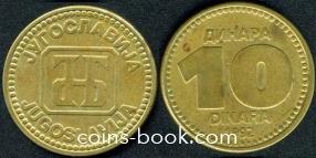 10 динар 1992
