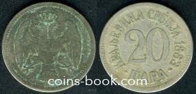 20 пара 1883