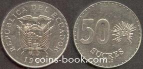 50 сукре 1991