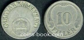 10 филлеров 1927