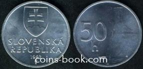 50 гелллеров 1993