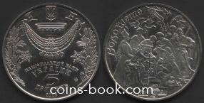 5 гривен 2006