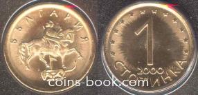 1 стотинка 2000