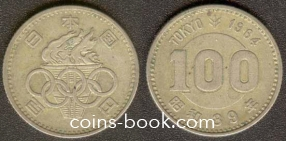 100 йен 1964