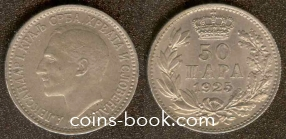 50 пара 1925