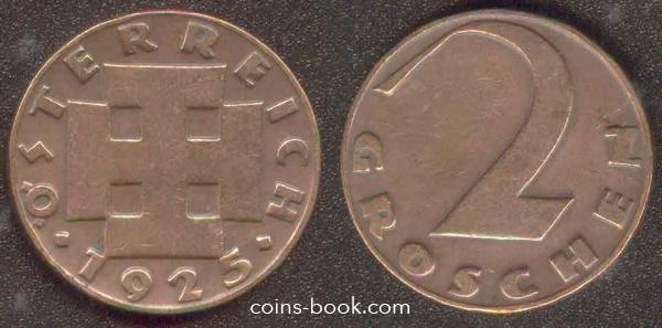 2 гроша 1925 вазелиновое масло купить в спб