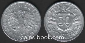 50 грошей 1952