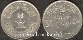 50 халала 1979