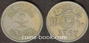 10 халала 1972
