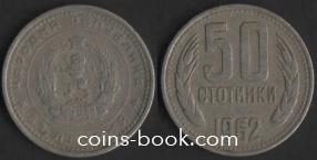50 стотинок 1962