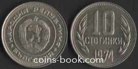 10 стотинок 1974