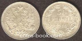 50 пенни 1916