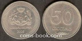50 tetri 2006