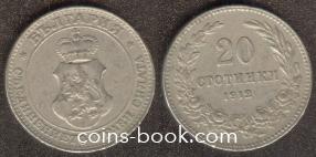 20 стотинок 1912