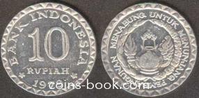 10 рупий 1979