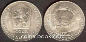 100 крон 1981