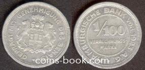 1/100 марки 1923