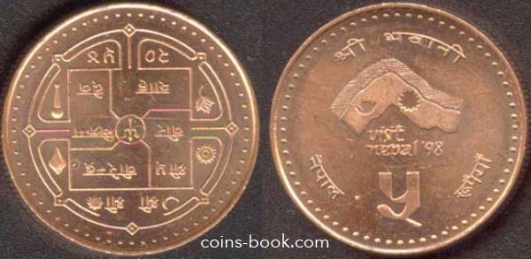 5 рупий 1997