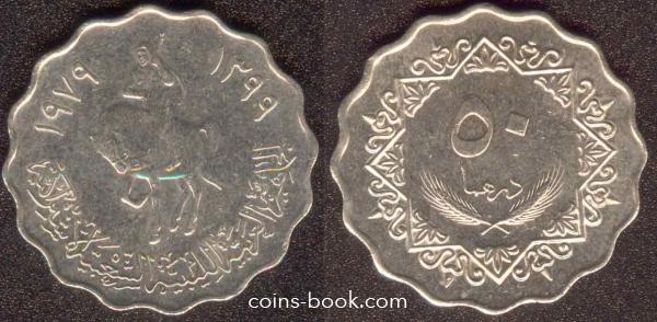 50 dirhams 1979