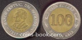 100 cукре 1997