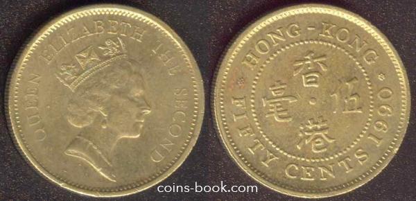 50 центов 1990