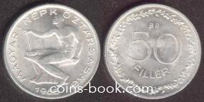 50 филлеров 1965