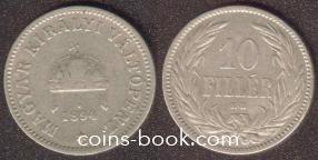 10 филлеров 1894