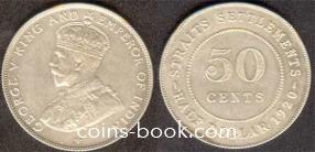 50 центов 1920
