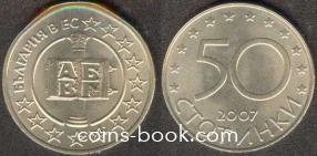 50 стотинок 2007