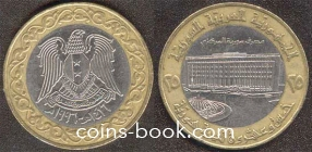 25 фунтов 1996