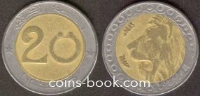 20 динар 1992