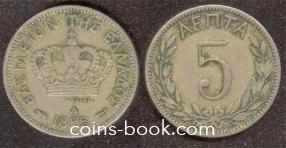5 лепт 1895