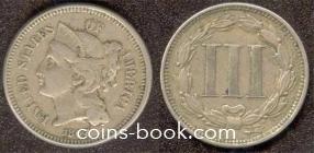 3 цента 1867