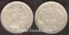 10 эре 1897
