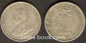 50 центов 1922