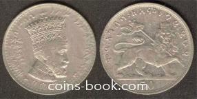 50 матонов 1931