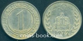 1 динар 1972