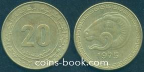 20 сантимов 1975