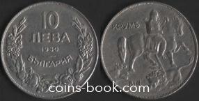 10 лева 1930