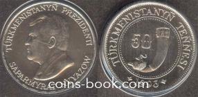 50 tenge 1993