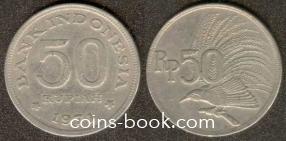 50 рупий 1971
