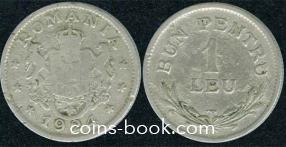 1 лей 1924