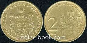 2 динара 2007