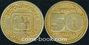 50 динар 1992